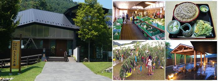 上田市農林漁業体験実習館(室賀温泉 ささらの湯)