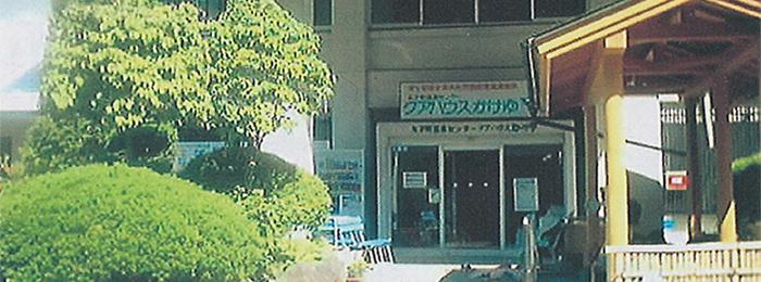 上田市鹿教湯健康 クアハウス かけゆ