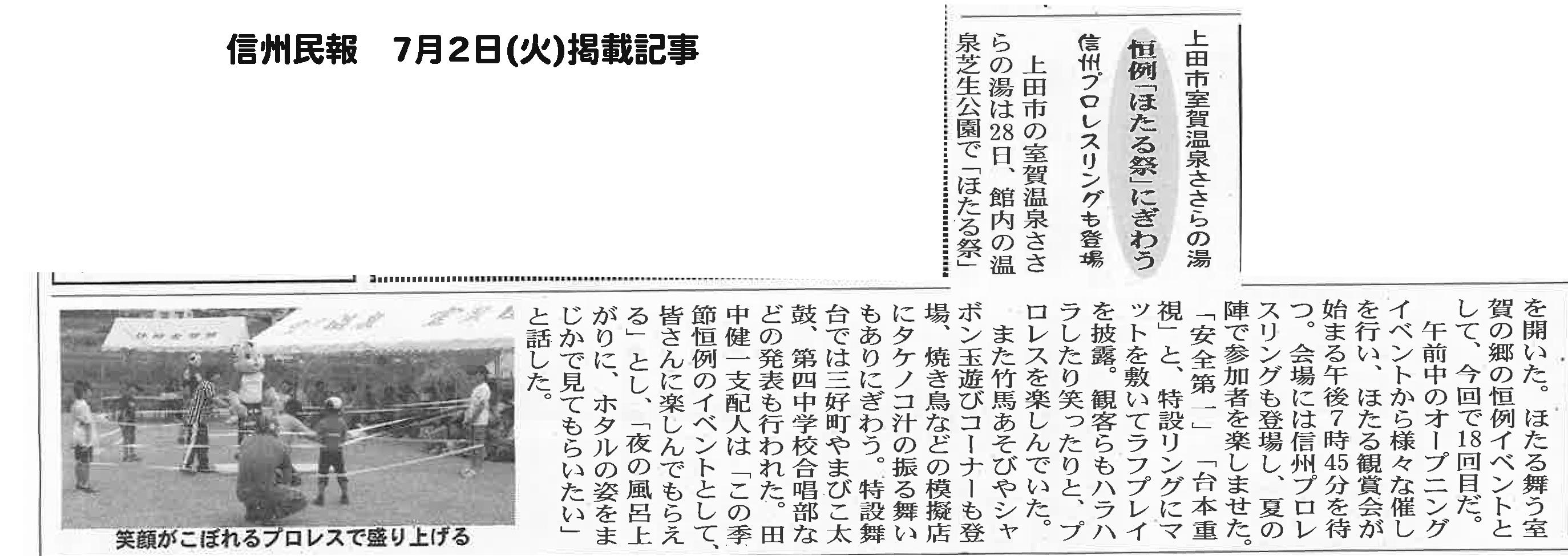 信州民報7月2日
