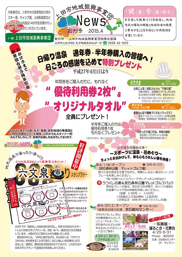 事業団創刊号201503.1ou