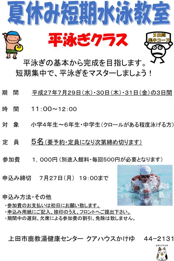 短期水泳教室・ポスター-1