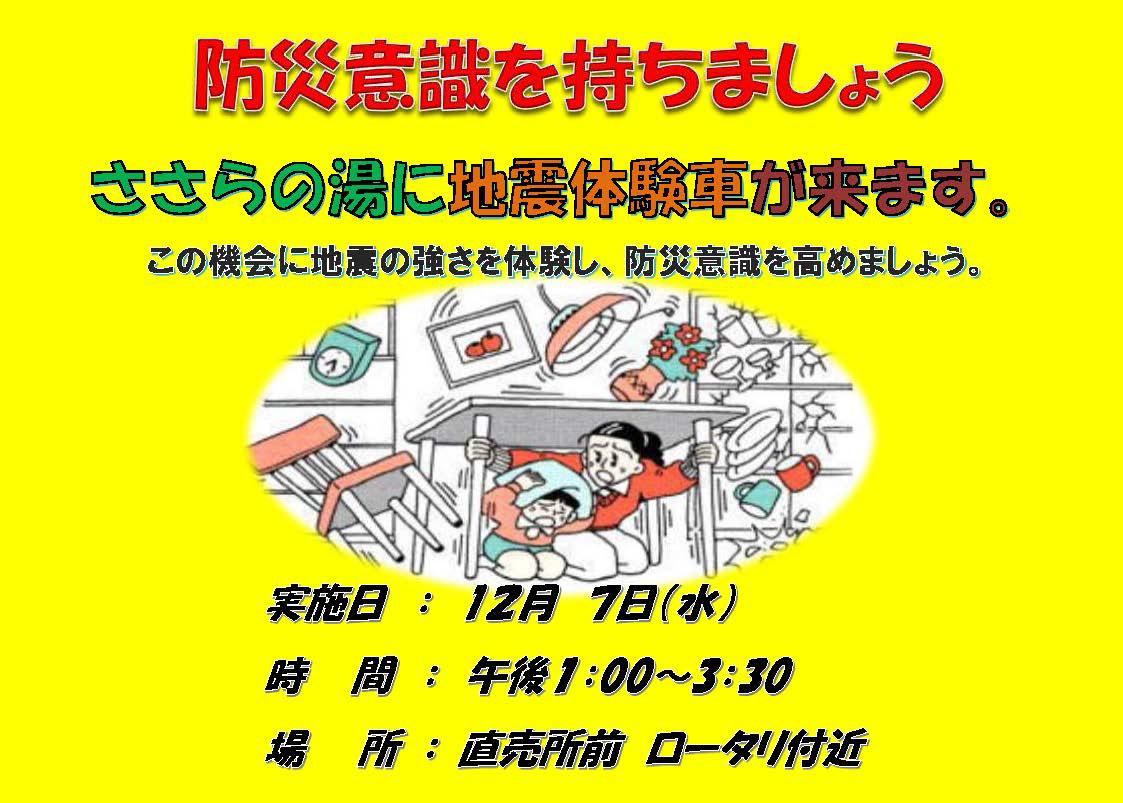 地震体験車ポスター
