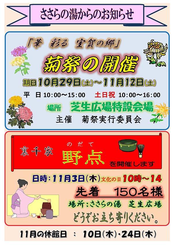 菊祭・野点ポスターsmall