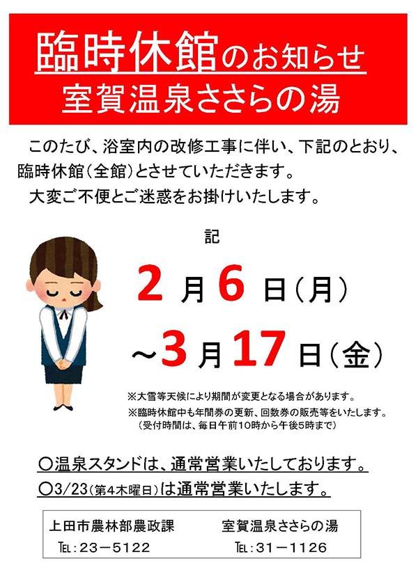 1.臨時休館のお知らせ (1)