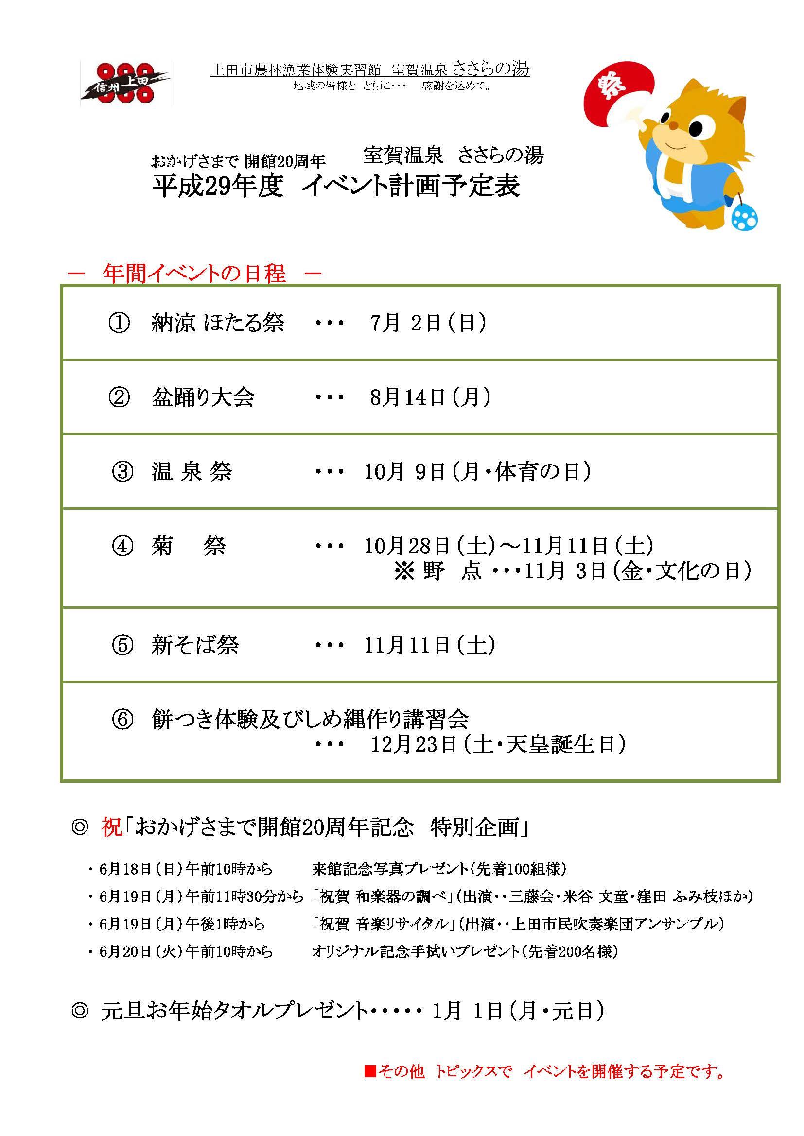 年間イベント予定表(h29イベント表)