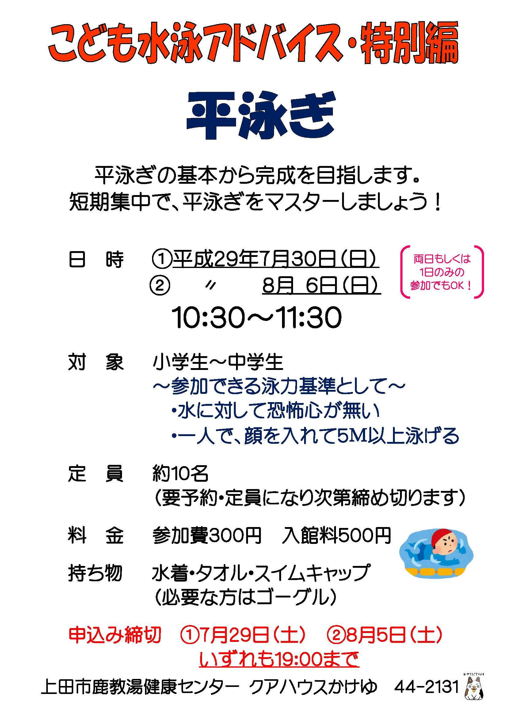 平泳ぎコース・ポスター
