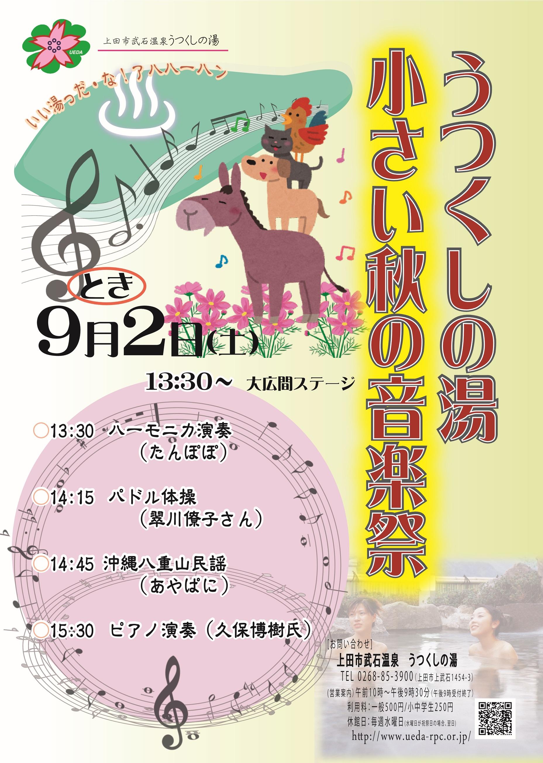 音楽祭2017