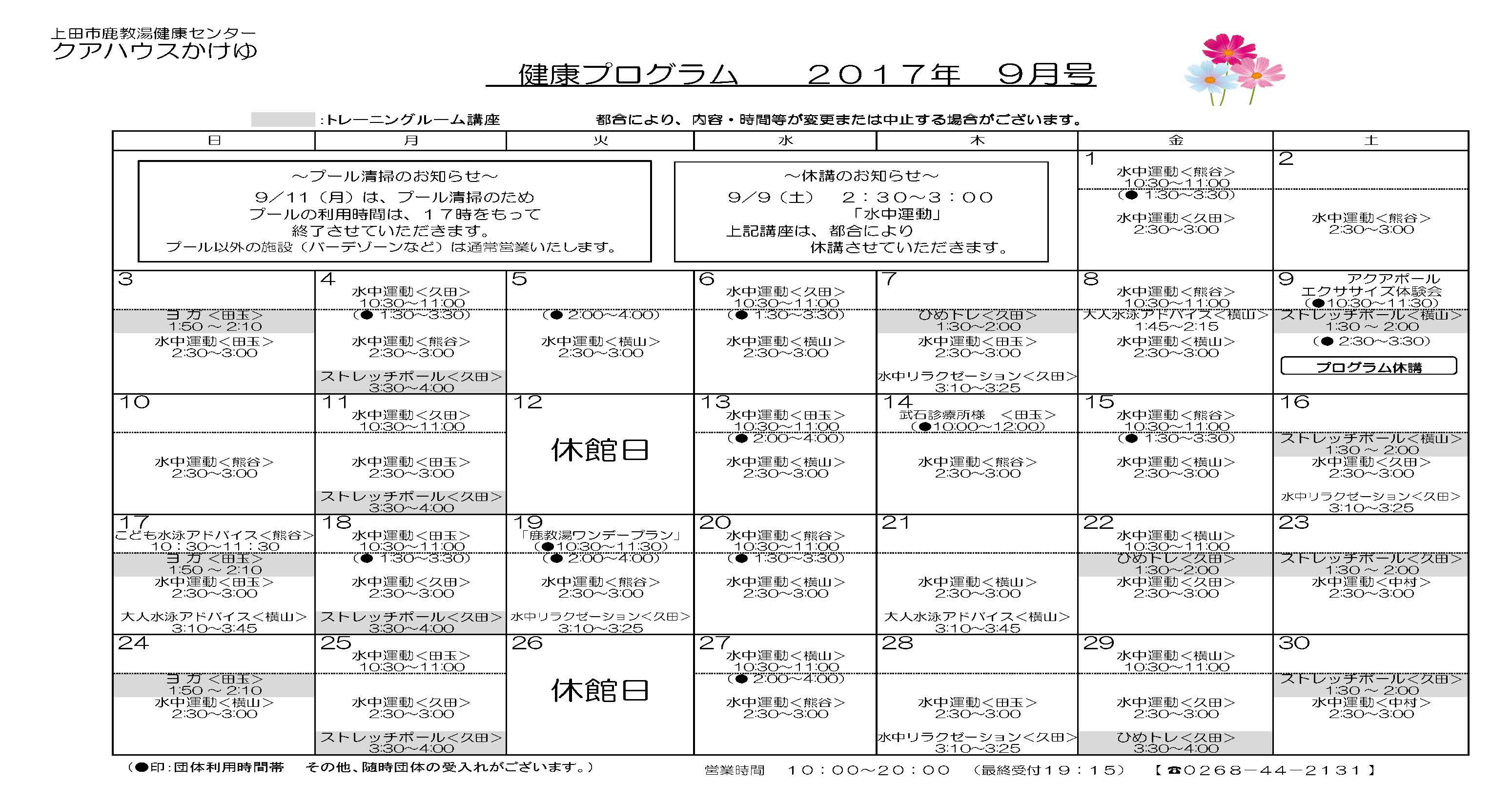 プログラム9月