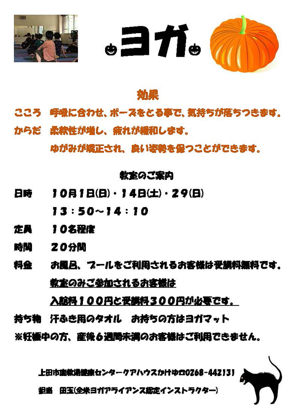 ポスターヨガ10月 (1)