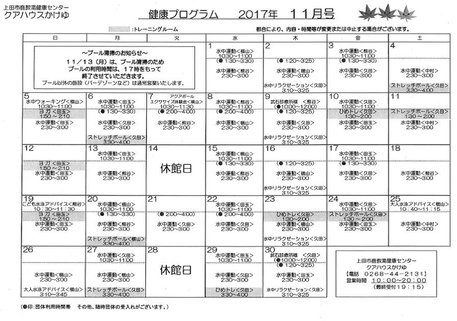 健康プログラム(29.11)