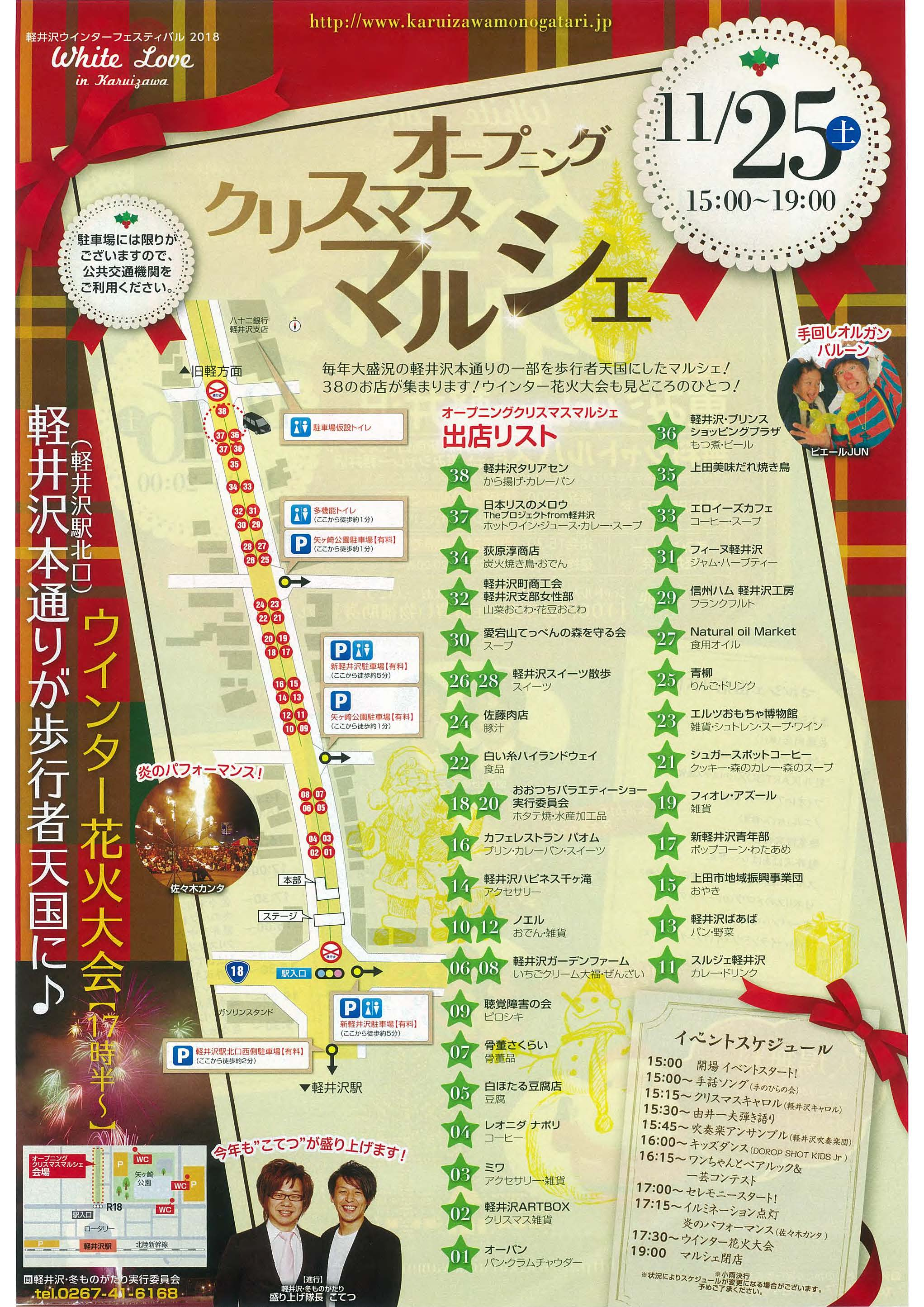 20171125karuizawa