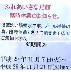 平成29年さなだ館休館