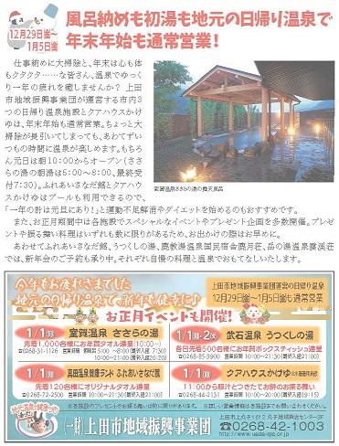年末年始上田市地域振興事業団