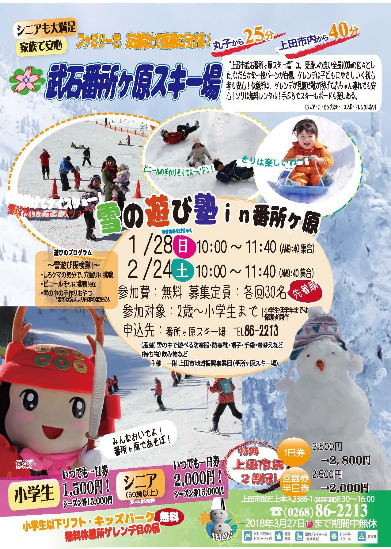 雪の遊び塾29.1.28