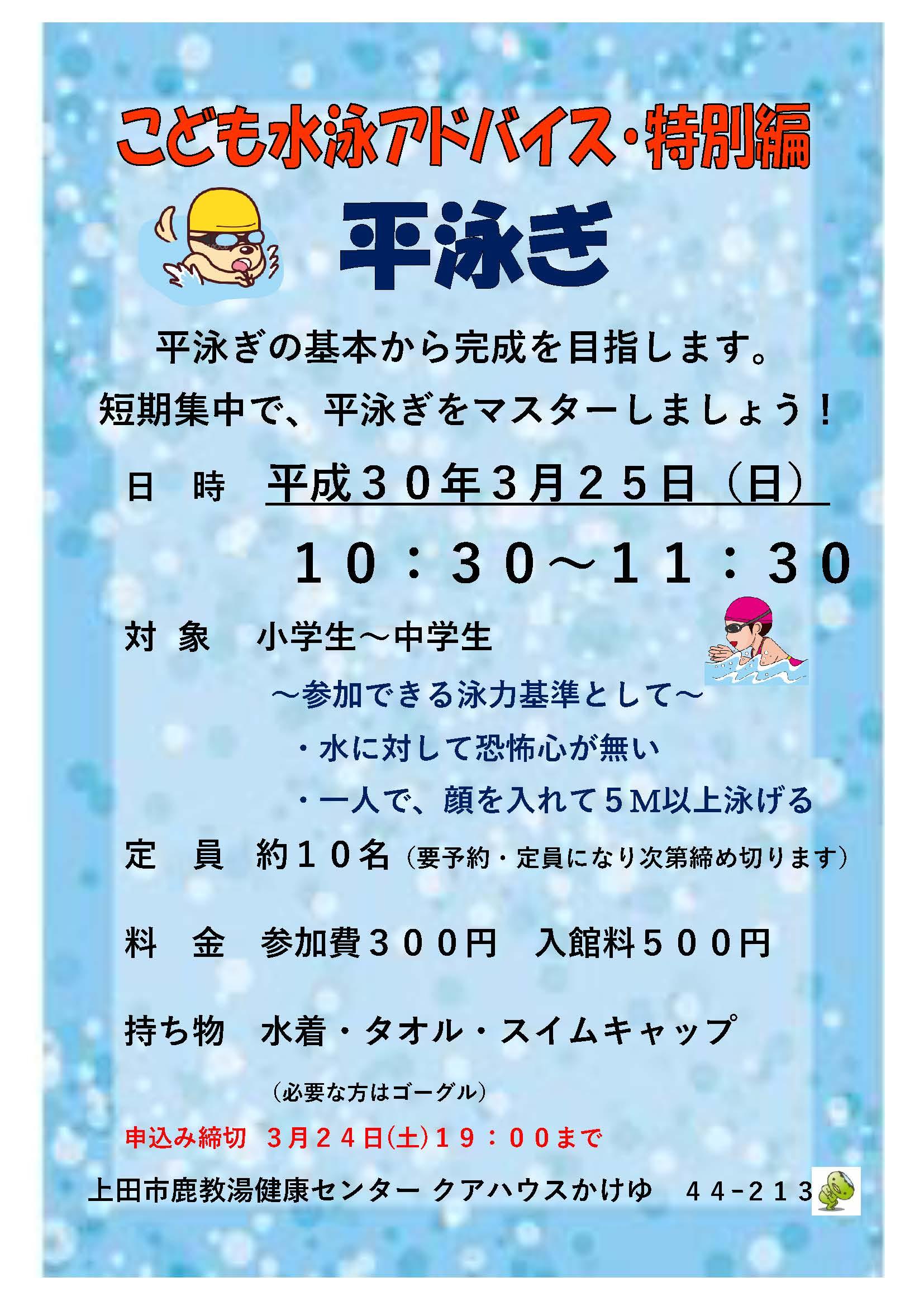 平成30年3月25日子ども水泳 平泳ぎ(JPEG)