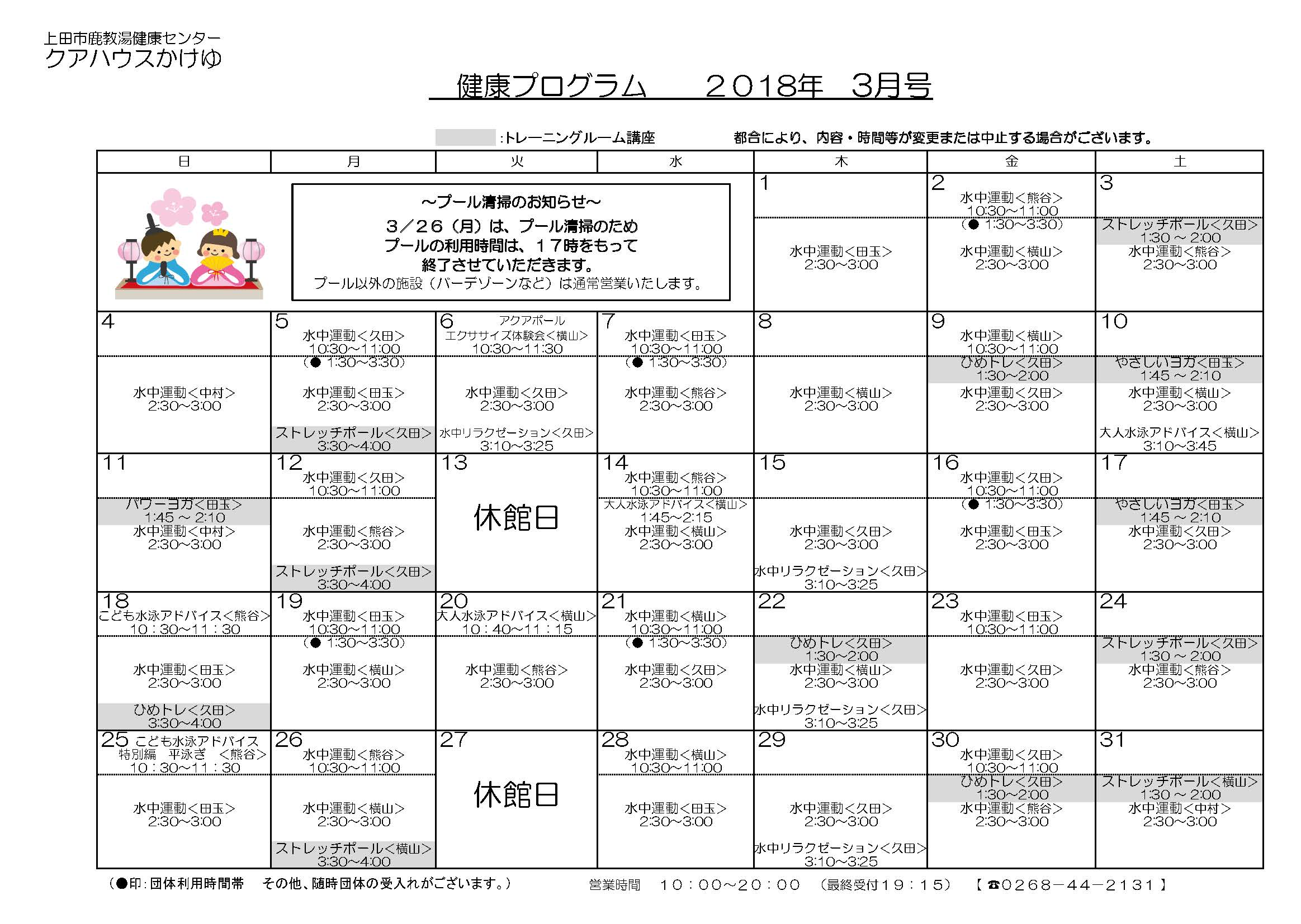 プログラム3月(JPEG)