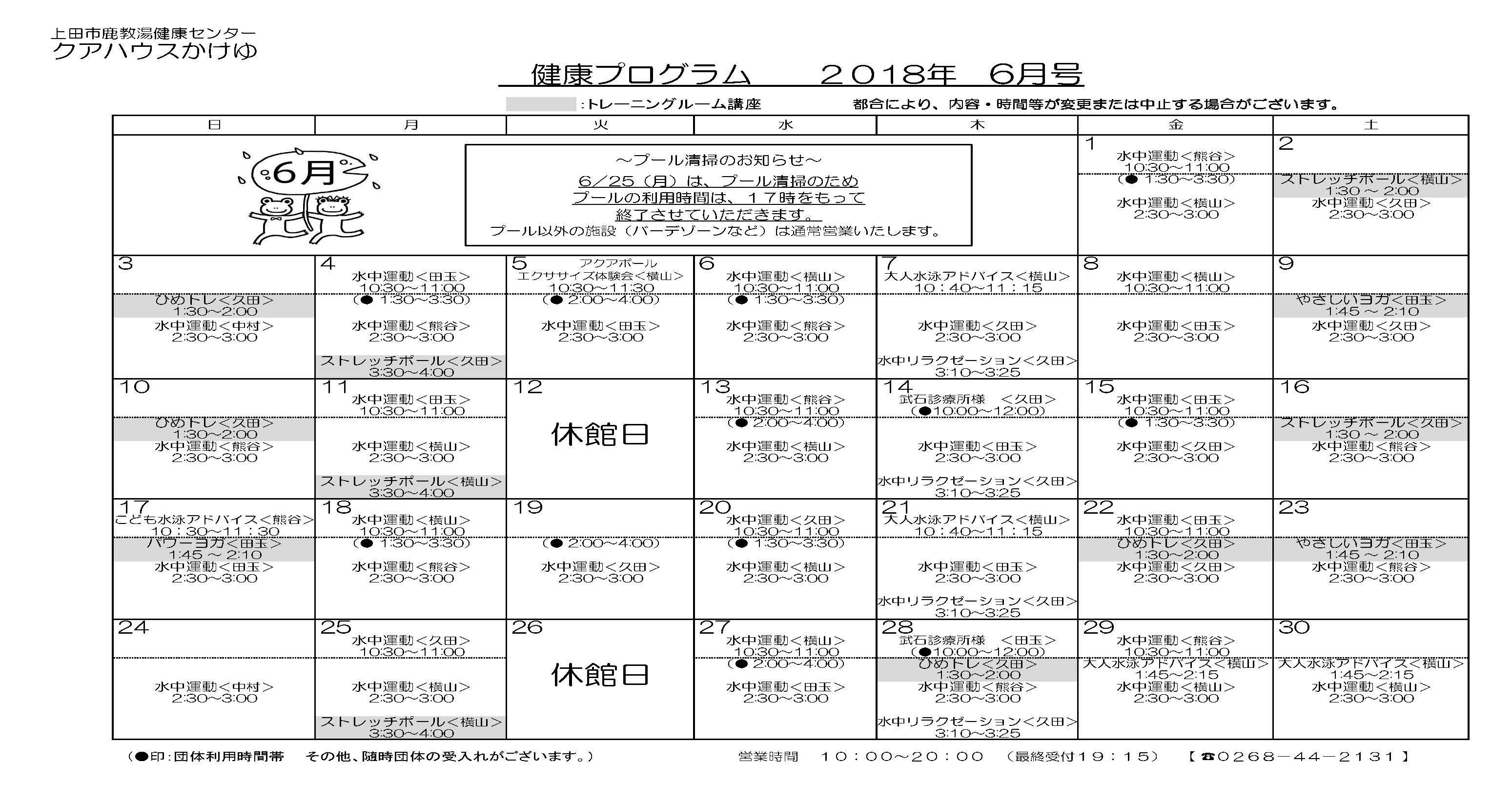 プログラム201806
