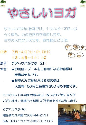 やさしいヨガ201807