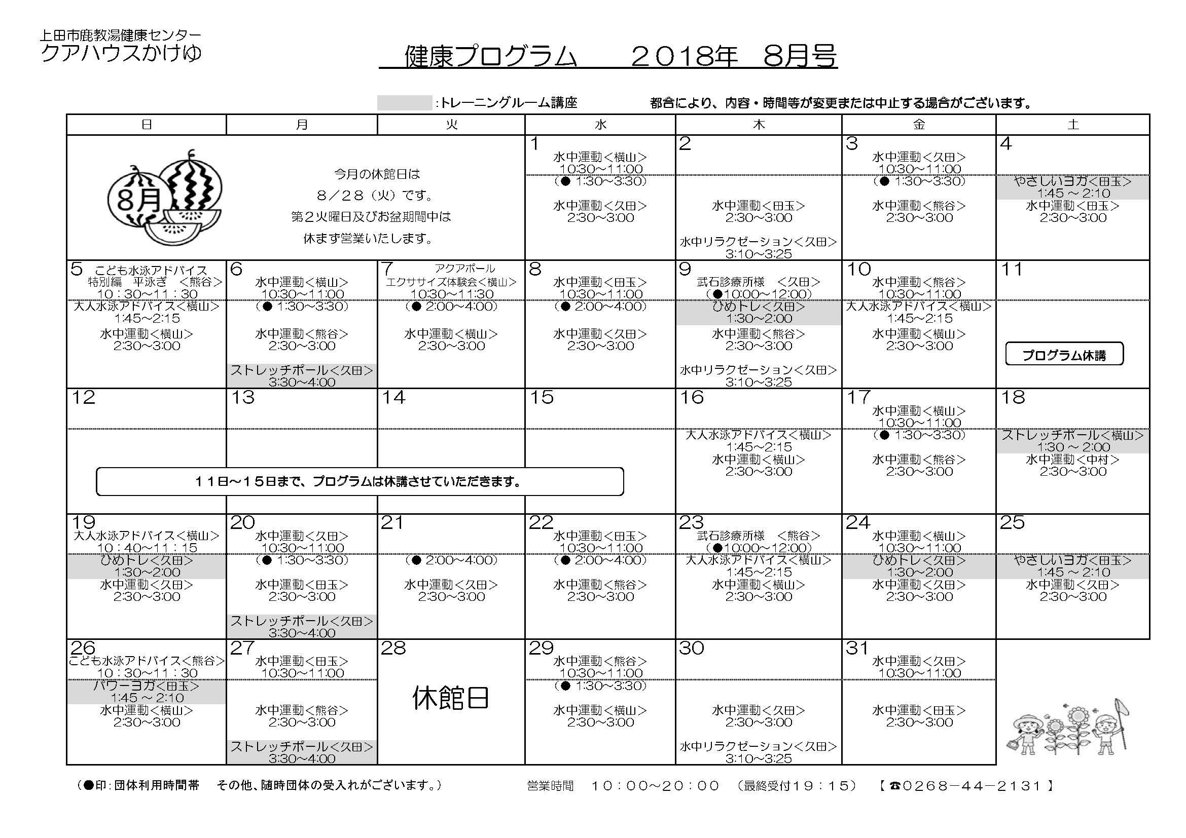 プログラム201808