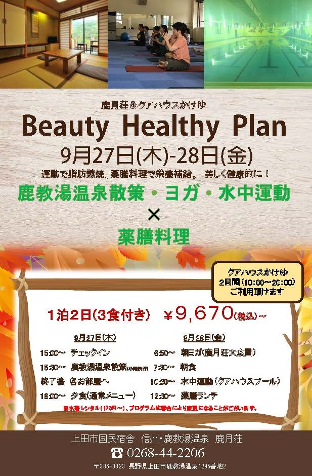 beautyhealthy plan2018