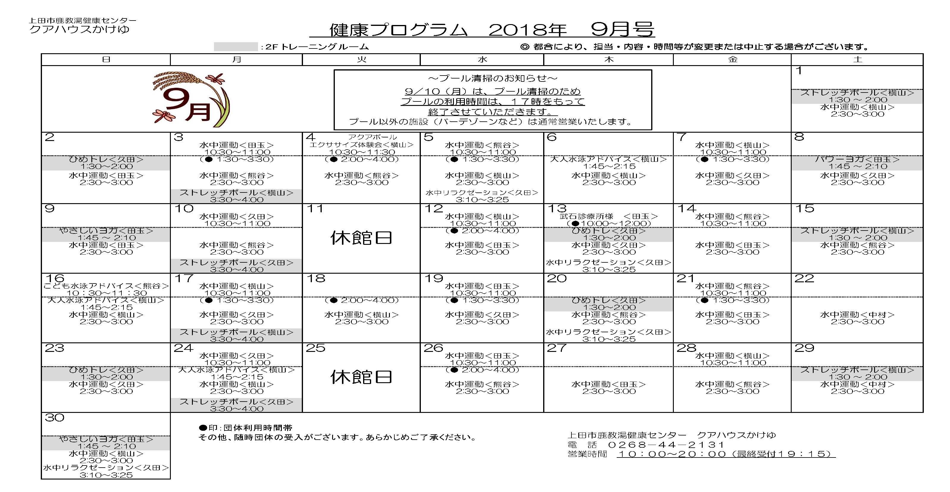 program201809