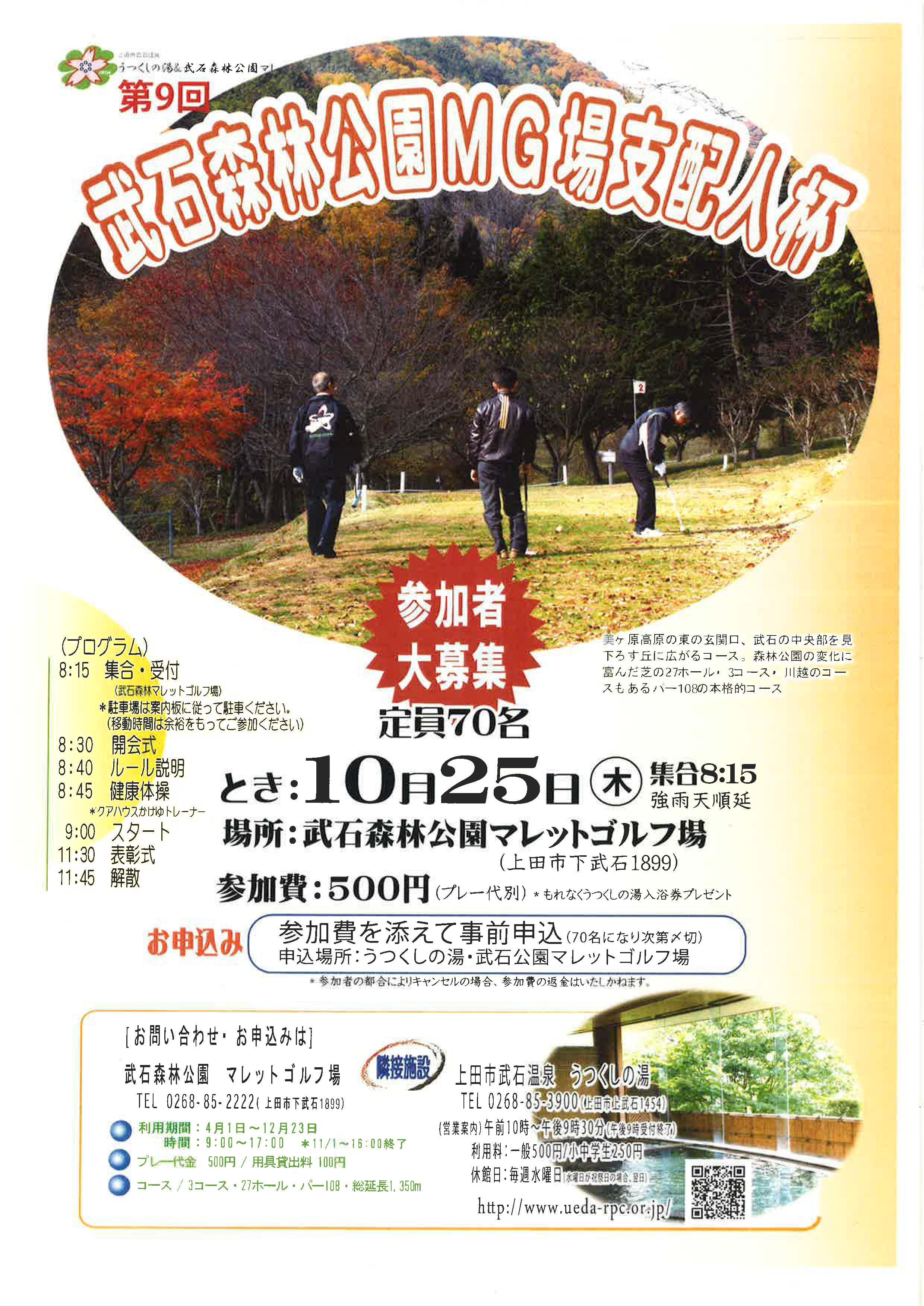 第9回武石森林公園マレットゴルフ場支配人杯10月25日