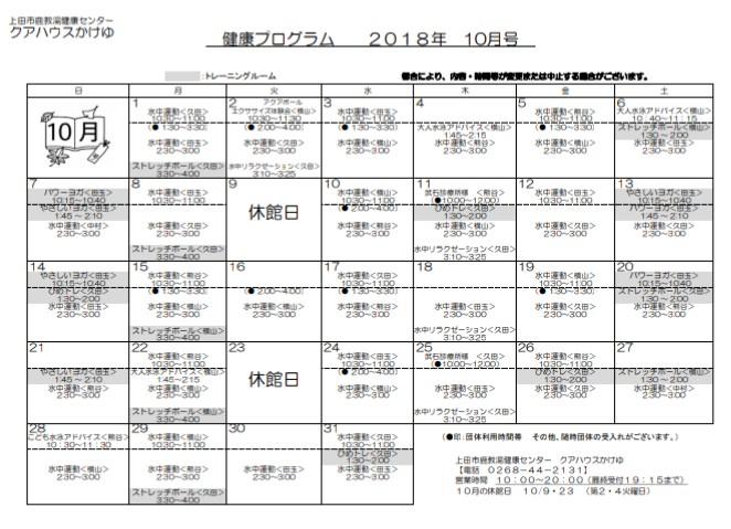 プログラム201810