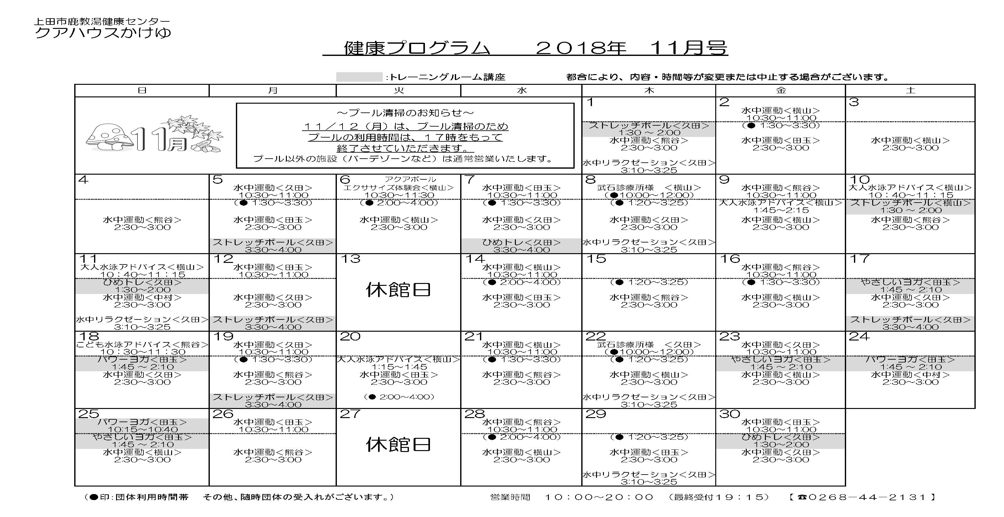 program201811